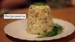 Рецепт салата оливье. Ингридиенты оливье.