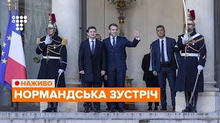 «Нормандська зустріч» у Парижі / НАЖИВО