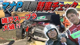 【ENG SUB】織戸学大クラッシュ! マナP同乗 新車チェック!! V OPT 195 ①