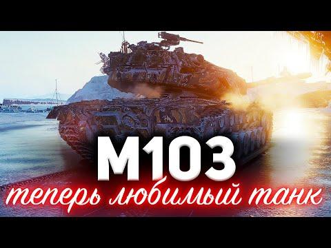 M103 ☀ Вот почему это мой новый любимый танк ☀ Апнутая броня и пушка