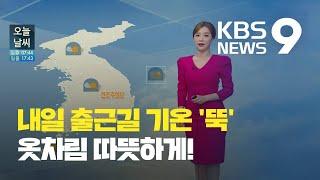 [날씨] 내일 출근길 기온 '뚝'…서울 영하 6도 / …