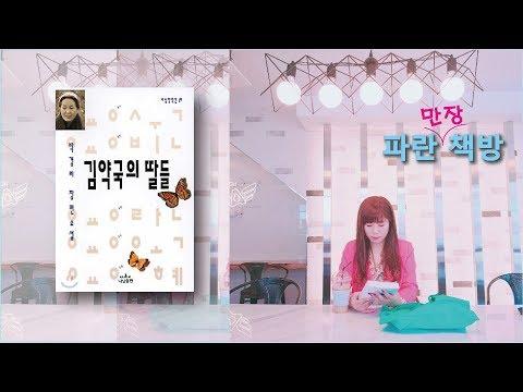 [3분 책소개] 9회 김약국의 딸들(박경리) , 서평, 파란만장책방