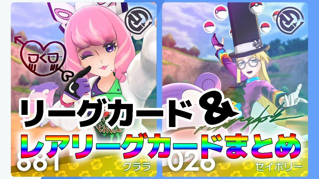ポケモン剣盾レアリーグカード