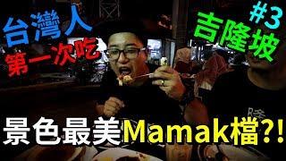 台湾人 吉隆坡 旅遊 第一次吃 Mamak檔!!最愛美食 竟然是...!? |台灣人遊馬來西亞 #3|默森夫妻
