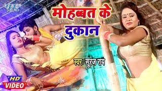 #VIDEO - मोहब्बत के दुकान I #Suraj Rai I Mohabbat Ke Dukan I 2020 Bhojpuri Superhit Song