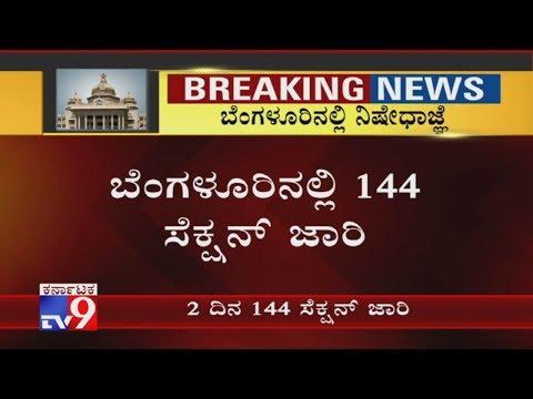 bengaluru-police-commissioner-alok-kumar-impose-section-144-across-bengaluru-for-next-48hrs