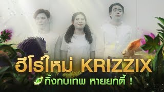 ฮีโร่ใหม่ Krizzix...