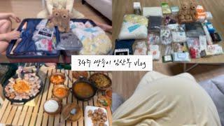 34주 쌍둥이 임산부 VlOG / 출산가방 / 조리원가…