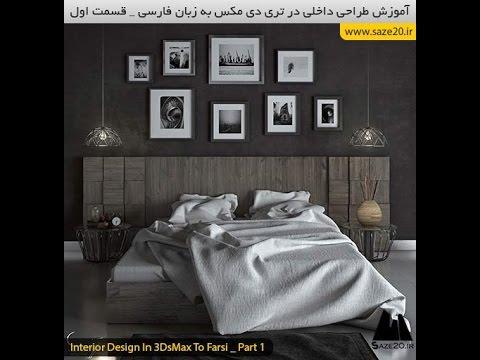 Detail for آموزش طراحیآموزش طراحی داخلی در تری دی مکس به زبان فارسی_قسمت 1