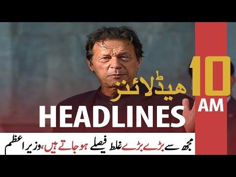 ARYNews Headlines | 10 AM | 1st May 2021