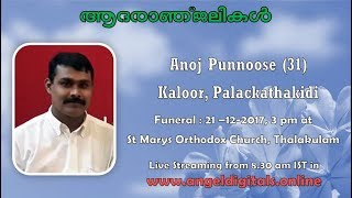 Funeral Service Live Streaming of Anoj Punnoose, Kaloor, Palackathakidi by Angel Digitals