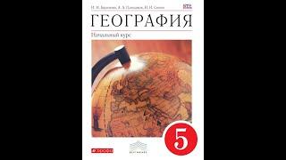 География (И.Баринова) 5к 18п План местности и географическая карта
