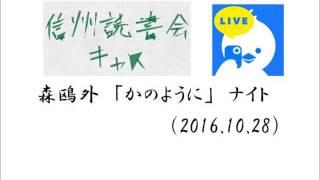 森鴎外『かのように』 青空文庫 http://www.aozora.gr.jp/cards/000129/...