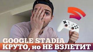 Что НЕ ТАК с игровым сервисом Google Stadia?   Droider Show #432