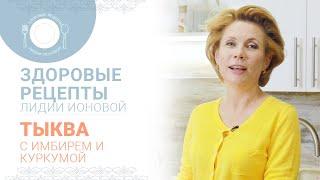 Здоровые рецепты диетолога Ионовой - Пюре из тыквы с имбирем и куркумой