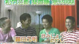 「二人きり」になると「若井やるき」を痛烈に「批判」 「W藤田」結成?...