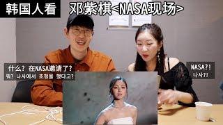 邓紫棋作为第一位被NASA邀请的亚洲歌手, 韩国网友的反应是? NASA에서 초청받은 덩즈치 라이브 반응 【韩国Tak欧巴】