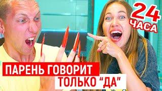 Download 24 ЧАСА ГОВОРИ ТОЛЬКО ДА ЧЕЛЛЕНДЖ Mp3 and Videos