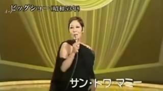 日本で唯一、「お嬢」と並ぶ歌姫だと思う. 「サン・トワ・マミー」(196...