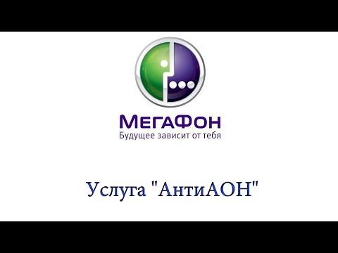 Как поставить антиопределитель на мегафон