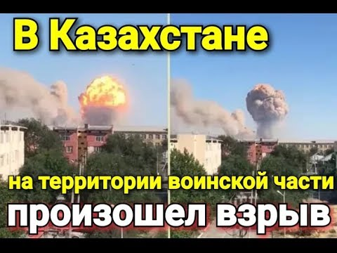 В Казахстане на территории воинской части произошел мощный взрыв