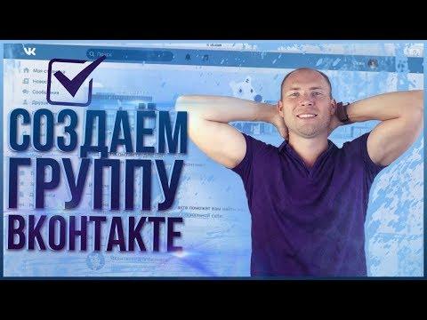 Как создать группу в Контакте самая подробная инструкция 2019. Настройки ВКонтакте