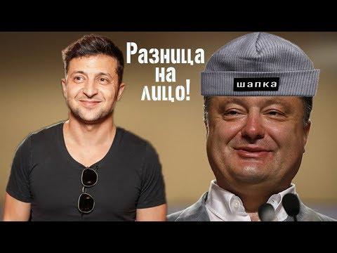 Украинцы рады Зеленскому, а Порошенко срывает шапки | Выборы Президента Украины 2019