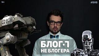 #БНБ 2.1 [СЛИШКОМ УМНЫЕ РОБОТЫ] (18+)