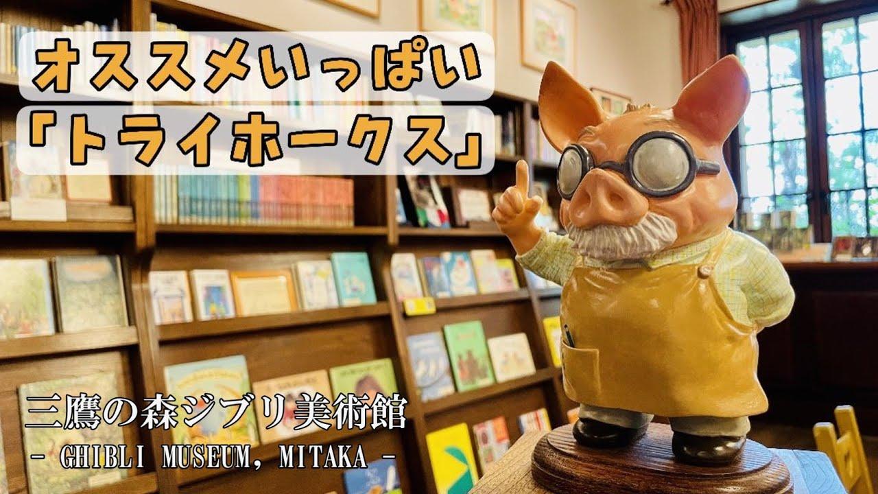 動画日誌 Vol.60「おススメいっぱい「トライホークス」」