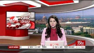 Hindi News Bulletin | हिंदी समाचार बुलेटिन – June 04, 2019 (1:30 pm)