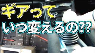【路上教習】ギアはいつ変えるの?変速するタイミングを速度から掴む。【MT車の運転】マニュアル車 thumbnail