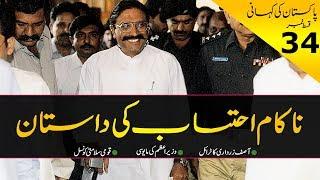 History of Pakistan #34 | The story of Failed Accountability in 1996 | By Faisal Warraich in Urdu