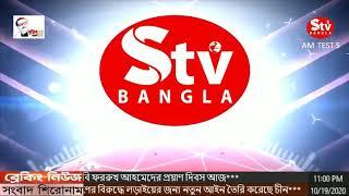 Download STV BANGLA NEWS