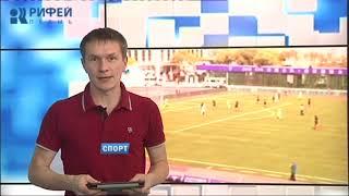 Спортивные новости 09.04.2019