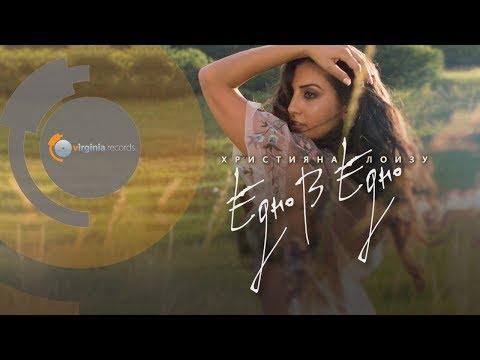 Christiana Loizu - Edno v edno (Official HD)