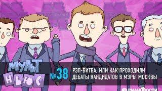 МультНьюс #38: рэп-битва, или Как проходили дебаты кандидатов в мэры Москвы