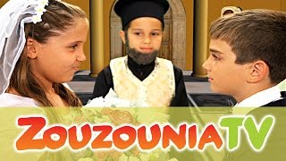 Ζουζούνια - Ο Χαραλάμπης (Official)