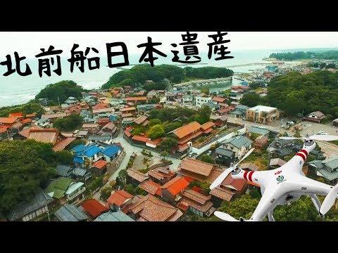 【ドローン空撮】 北前船日本遺産のまちなみ   | 石川県加賀市橋立