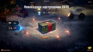 Открываем коробки wot . что можно получить из 20 коробок