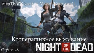 Night of the Dead - КООП Выживание - Стрим #8 | (+18)