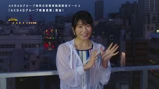 AKB48グループ専用定額制動画配信サービス「AKB48グループ映像倉庫」サービス開始!【横山由依】/ AKB48[公式]