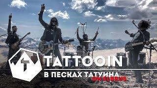 Эльбрус | Смотреть клип В песках Татуина | Эльбрус Live Tattooin | Русский Рок (6+)