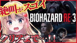 #最終回【BIOHAZARD RE:3】バイオハザードRE3!初見プレイ!!~病院(地下)~【絶叫注意】