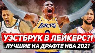 УЭСТБРУК в ЛЕЙКЕРС! / ЛУЧШИЕ игроки драфта НБА 2021 / БЕН СИММОНС никому не нужен