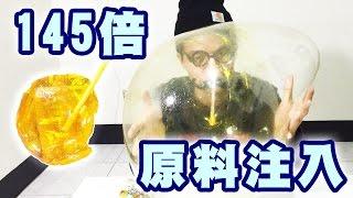 【魯先生實驗】用145倍的原料吹出究極太空氣球! I blew a huge space balloon. thumbnail
