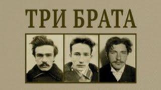 Презентация сборника документов «Три брата»