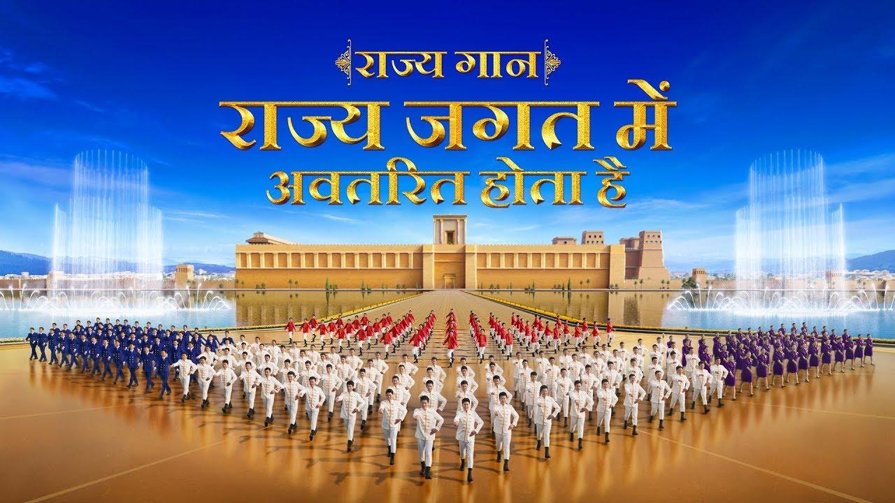 Hindi Christian Song | राज्य गान: राज्य जगत में अवतरित होता है | Christian Choir
