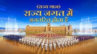Great Hindi Christian Worship Song | राज्य गान: राज्य जगत में अवतरित होता है | Christian Choir Song