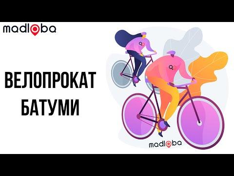 А мы смогли - как взять напрокат велосипед в Батуми дешево! Батумский велопрокат