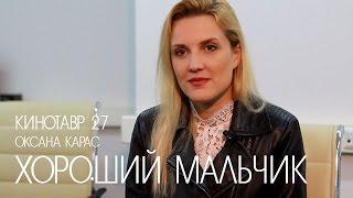 Кинотавр 27   Оксана Карас о фильме «Хороший мальчик»